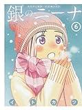 銀のニーナ(6) (漫画アクション)