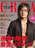 CREA (クレア) 2006年 12月号 [雑誌]