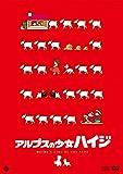 アルプスの少女ハイジ ベスト アルムの山/ハイジとクララ【初回限定版】[DVD]