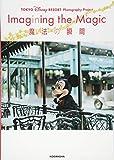 TOKYO DISNEY RESORT Photography Project Imagini...