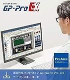 GP-Pro EX Ver. 4.0 画面作成ソフトウェア | 1ライセンス | オンラインコード版