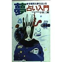 夢占い入門―今朝見た夢の占い方 (実用百科シリーズ―Select books (102))