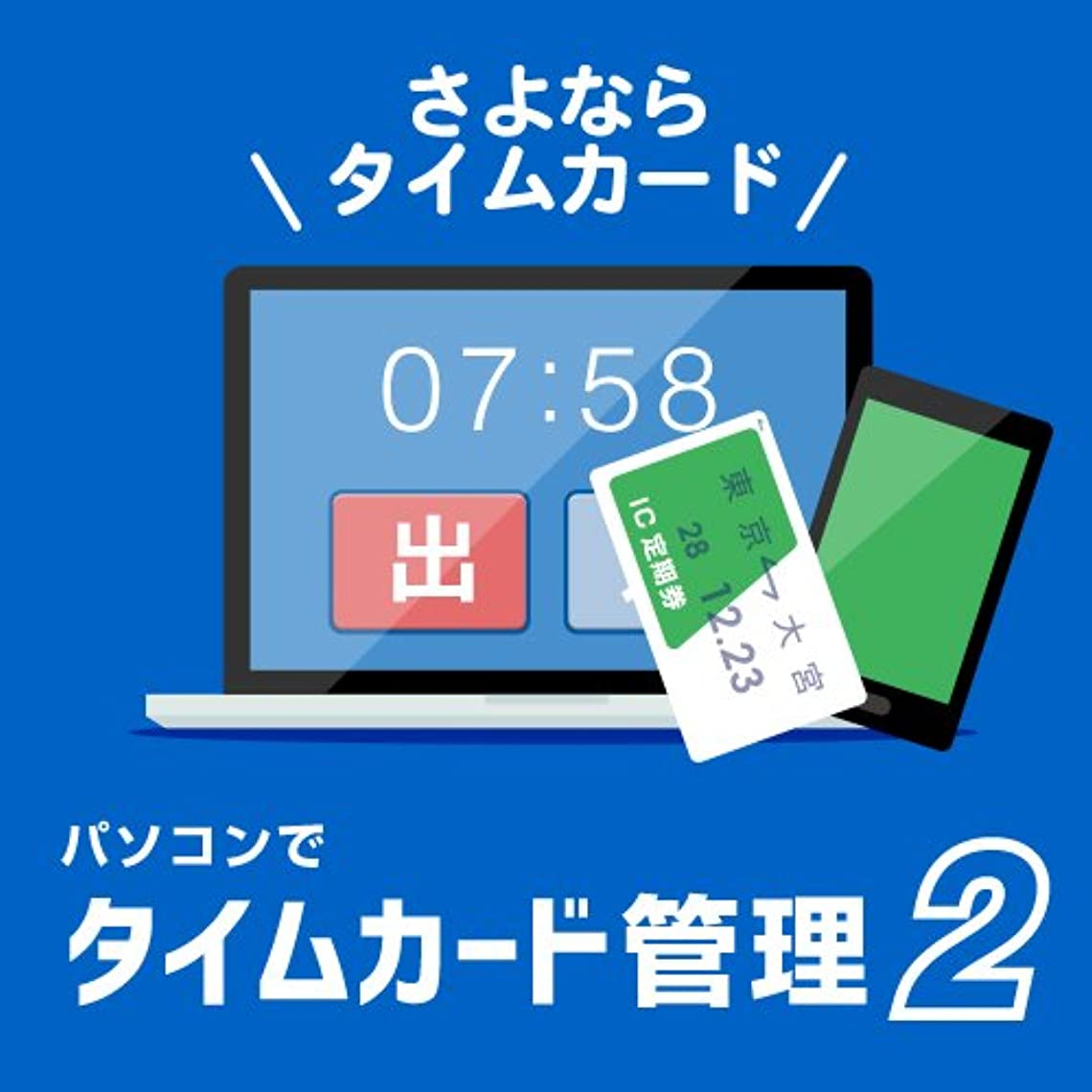 リサイクルする授業料アフリカパソコンでタイムカード管理2|ダウンロード版