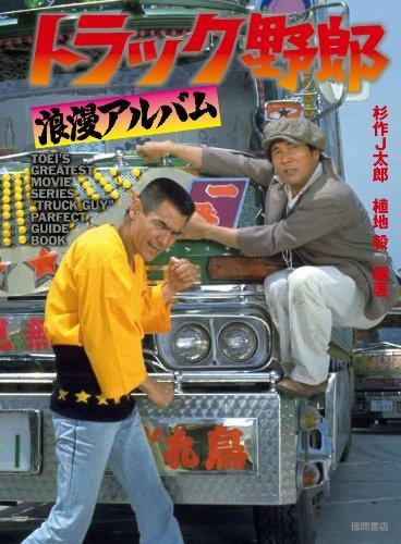 トラック野郎 浪漫アルバム / 杉作 J太郎,植地 毅