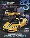 eS4(エスフォー) 2016年11月号 No.65 雑誌 壁掛け時計付き (GEIBUN MOOKS)