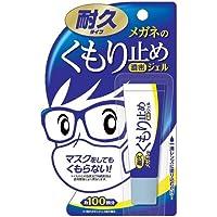 しっかり強力な眼鏡のくもり止めおすすめランキング1ページg