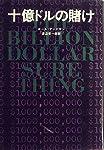 十億ドルの賭け (1975年) (ワールド・スーパーノヴェルズ)