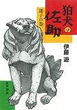 狛犬の佐助 迷子の巻 (ノベルズ・エクスプレス)