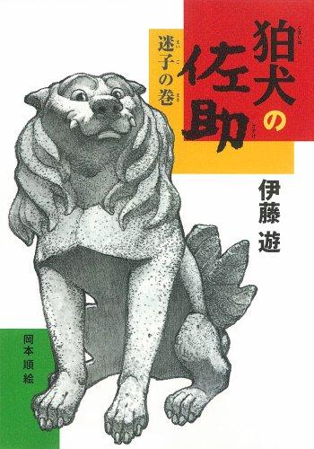 狛犬の佐助 迷子の巻 (ノベルズ・エクスプレス)の詳細を見る