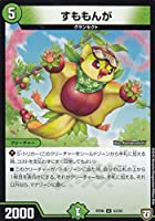 デュエルマスターズ DMRP06 53/93 すももんが (アンコモン) 逆襲のギャラクシー 卍・獄・殺!! (DMRP-06)