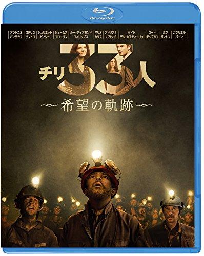 チリ33人 希望の軌跡 [Blu-ray]