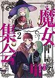 魔女集会アンソロジーコミック: 2 (REXコミックス)