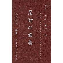 渋沢栄一の忍耐の修養: 現代語訳