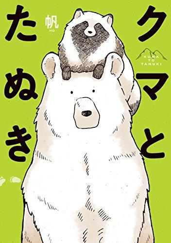 クマとたぬき (ピクシブエッセイ)の詳細を見る