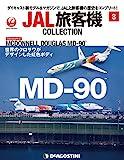 JAL旅客機コレクション 8号 [分冊百科] (モデル付)
