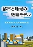 都市と地域の数理モデル ―都市解析における数学的方法―