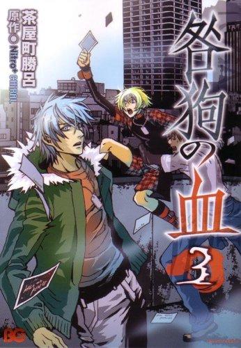 咎狗の血 3 (B's LOG Comics) /