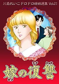 [川島れいこ]の川島れいこ ドロドロ嫁姑選集 Vol.01 嫁の復讐