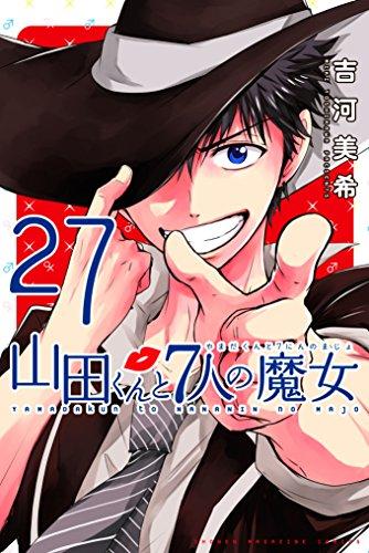 山田くんと7人の魔女(27) (週刊少年マガジンコミックス)