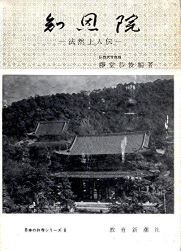 知恩院―法然上人伝 (1974年) (日本のお寺シリーズ〈8〉)