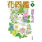 花図鑑 1 (ハヤカワ文庫JA)