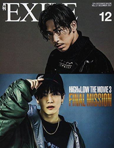 月刊EXILE(エグザイル)2017年12月号