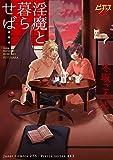 淫魔と暮らせば… (JUNEコミックス;ピアスシリーズ)