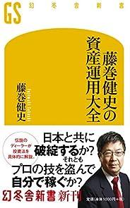 藤巻健史の資産運用大全 (幻冬舎新書 ふ 20-1)