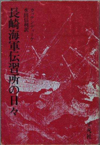 長崎海軍伝習所の日々 (1974年)