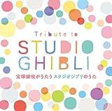 Tribute to STUDIO GHIBLI 宝塚娘役がうたうスタジオジブリのうたを試聴する