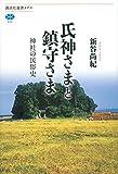 氏神さまと鎮守さま 神社の民俗史 (講談社選書メチエ)