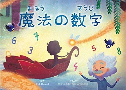 カスタマイズ可能なオリジナル絵本 - 魔法の数字 | My Magic Story