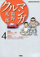 クルマンガ 4 (双葉社スーパームック)