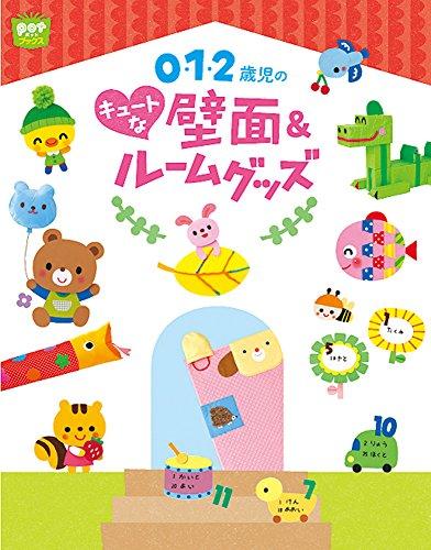 0・1・2歳児のキュートな壁面&ルームグッズ (potブックス)