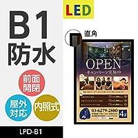 LEDポスターフレーム B1サイズ ブラック 内照式 屋外対応 簡単入れ替え前面開閉式(LPD-B1)(法人名義代引可)