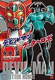 デビルマン対ゲッターロボ (チャンピオンREDコミックス)