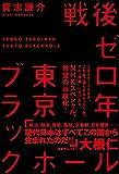 「戦後ゼロ年 東京ブラックホール」販売ページヘ