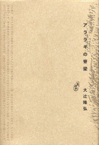 アララギの脊梁 (青磁社評論シリーズ 2)