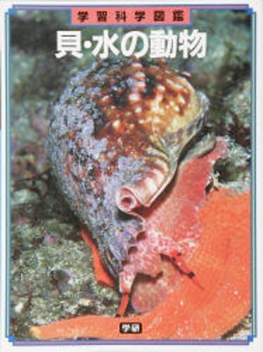 学習科学図鑑 (貝・水の動物)