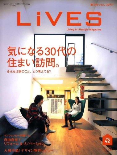 LiVES (ライヴズ) 2008年 12月号 [雑誌] VOL.42