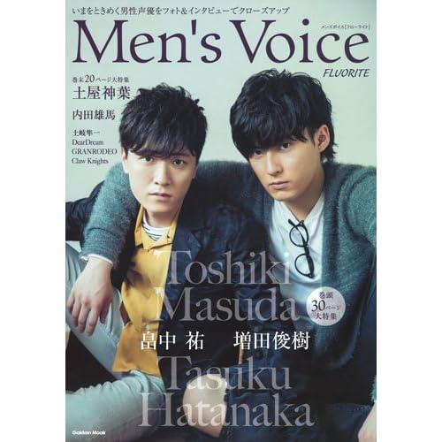 Men's Voice FLUORITE (Gakken Mook)