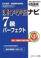 漢字学習ナビ7級パーフェクト