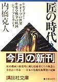 匠の時代 (第2巻) (講談社文庫)