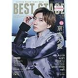 BEST STAGE(ベストステージ) 2021年 11 月号 【表紙:京本大我(SixTONES)】 [雑誌]