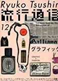 流行通信 Ryuko Tsushin December 2004 vol.498 [グラフィック×ファッション]