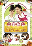 うまめしダイエット Vol.3 [DVD]