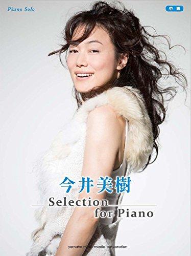 ピアノソロ 中級 今井美樹 Selection for Pi...