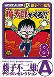 魔太郎がくる!!(8) (藤子不二雄(A)デジタルセレクション)