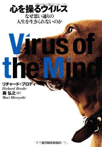 心を操るウイルス: なぜ思い通りの人生を生きられないのか