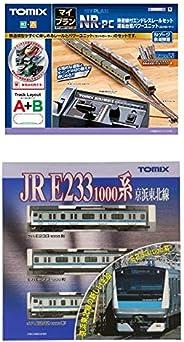 【セット商品】 TOMIX Nゲージ マイプラン NR-PC + E233系 京浜東北線 基本セット